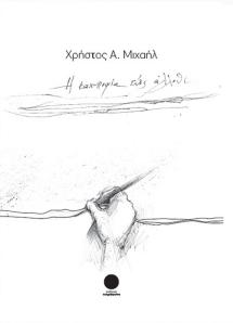 Η καχυποψία ενός άλλοθι (Τετράγωνο, 2010)