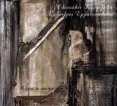 Κλείσε τα σκούρα (Μετρονόμος, 2014)