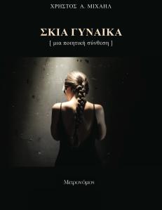 Σκιά γυναίκα (Μετρονόμος, 2014)